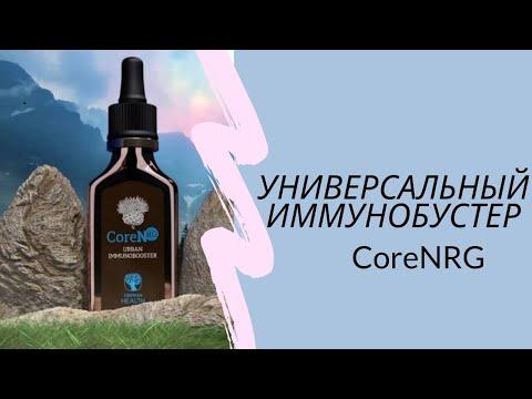 Универсальный иммунобустер CoreNRG