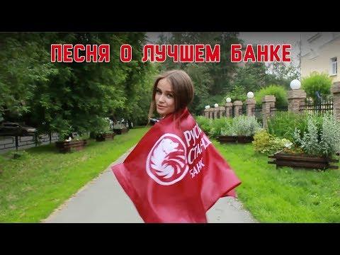 Песня о Банке Русский Стандарт