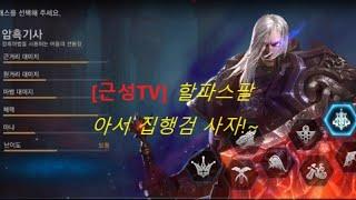[근성tv]리니지m 할파스 팔아서 집행검 사자!~~(15년 장기프로젝트)