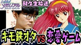 【鉄オタの恋愛ゲーム】ときめきメモリアルを全クリせよ!!!#1
