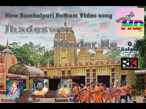 New  Bolbam song  HD Jhadeswar Mandir Ne ( Sambalpuri Song )
