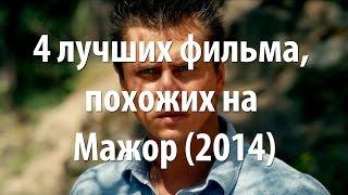 4 лучших фильмов, похожих на Мажор (2014)