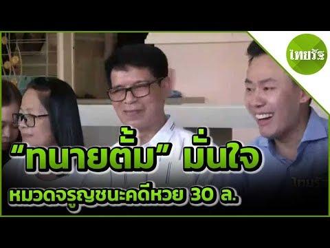 ทนายตั้มมั่นใจชนะคดีหวย 30 ล. | 04-06-62 | ข่าวเช้าไทยรัฐ