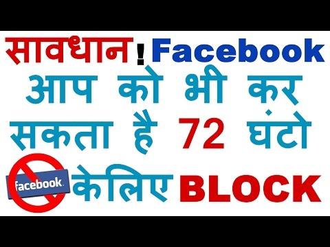 #1 Tip To Avoid Facebook Jail Or Being Blocked By Facebook फेसबुक को ब्लॉक होने से कैसे बचाएं ?