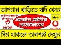 Minimum Recharge Rs 35 Problem? Idea,Airtel,Vodafone New Rules,Solution For All,Port Or Don't Port