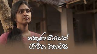 Sakuna Piyapath | Episode 05 - (2021-07-27) | ITN