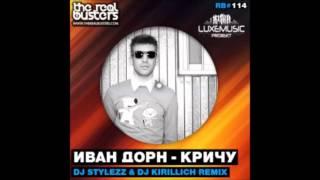 Ivan Dorn - Krichu  (DJ Stylezz & Dj Kirillich)