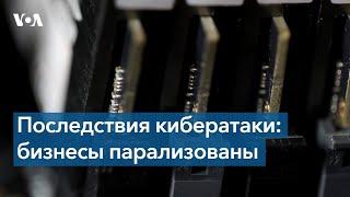 Хакерский взлом IT-компании Kaseya повлиял на 1,5 тысячи бизнесов