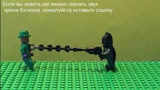 Лего анимация:Тест Бэт-Оружия(Бэт-снаряжения)(Лего бэтмэн)/LEGO animation: the test of Bat-Gear