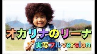 「オカリナのリーナ〜実写フルversion」おかあさんといっしょ(耳コピフルcover)