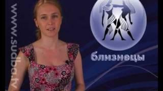 Близнецы. Видео гороскоп для всех знаков зодиака на 31.07
