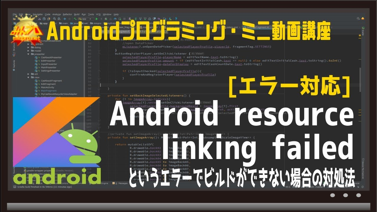 Android]「Android resource linking failed」というメッセージ