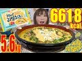 【MUKBANG】 WARNING: THAT'S SO TASTY!! Found THE TOP Cheese Noodle [Ottogi] 5.6Kg, 6618kcal [Use CC]