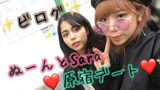 【ビログ】ぬーんとSaraの原宿デート編 thumbnail