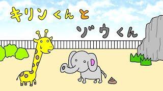 【アニメ】キリンくんとゾウくん thumbnail