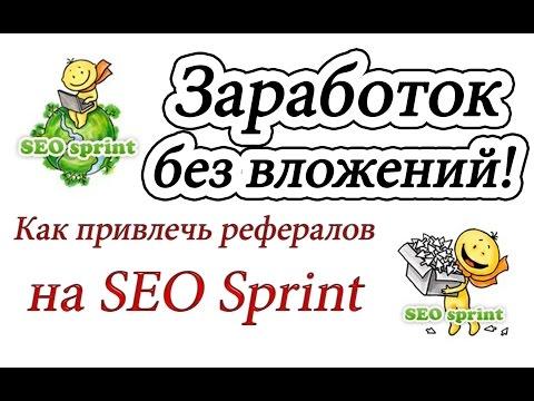 Как привлечь рефералов на Seo Sprint