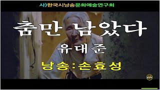 [제작_(사)한국시낭송문화예술연구회]- 춤만 남았다/ …