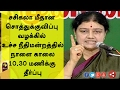 Jayalalithaa's Disproportionate Assets Case: SC to announce judgment at 10:30 am