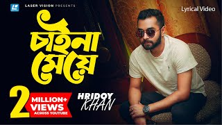 Chaina Meye | Hridoy Khan | Lyrical Video | Hridoy Mix