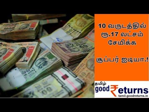 10 வருடத்தில் ரூ.17 லட்சம் சேமிக்க சூப்பர் ஐடியா..!