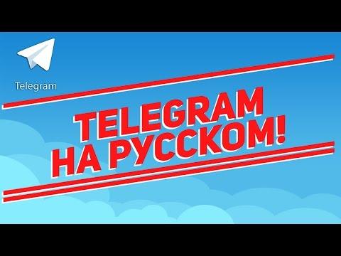 Telegram на Русском! Как быстро  перевести Telegram на Русский язык?