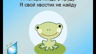 Стихотворение для детей - Лягушонок