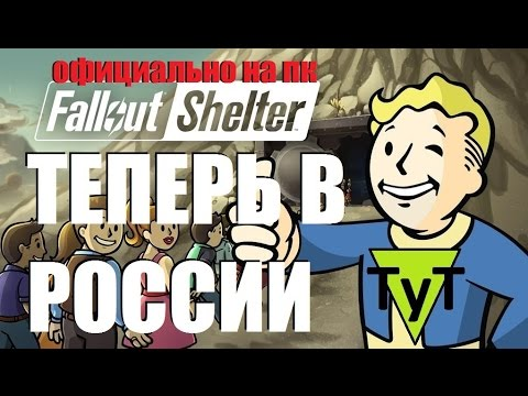 Fallout Shelter [PC] Теперь официально на ПК в России!