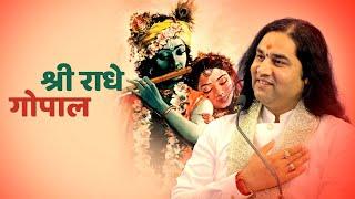 Shri Radhe Gopal || Shree Devkinandan Thakur Ji || SUPERHIT KRISHNA BHAJAN || 2015