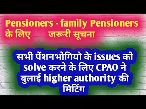 Pensioners -family pensioners के लिए    good news:  30 January को होगी  7th cpc .......