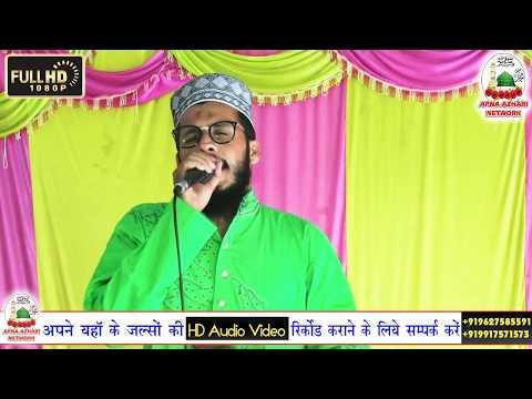 मदीने-की-तड़प-शायर-से-सुने👈-amir-raza-shahidi.....-new-naat-2018....-apna-azhari-network