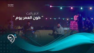 ادم رافت - كون العمر يوم (فيديو كليب حصري) | 2020 | Adam Rafat - Kon Al Omr Yom