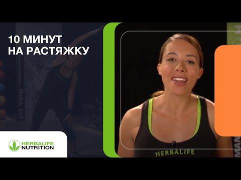 Упражнения на растяжку и гибкость - видео