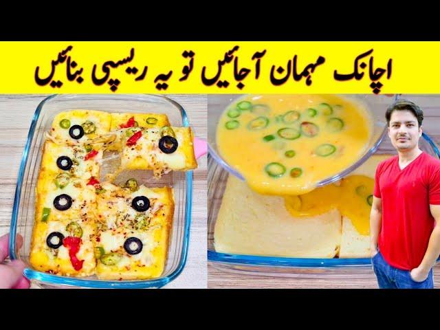 Pizza Recipe By ijaz Ansari | Bread pizza Recipe | Pizza Recipe Without Oven