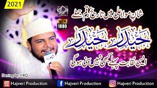 New Best Naqabat - Bilal Raza Qadri -- Haider Haider    Manqbat Mola Ali - Hajveri Production 2021