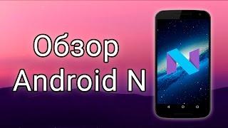 краткий обзор Аndroid N Developer preview на Nexus 6 Motorola