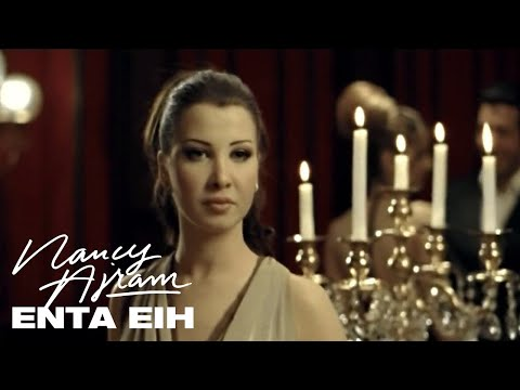 Nancy Ajram - Enta Eih (Official Music Video) / نانسي عجرم - انت ايه