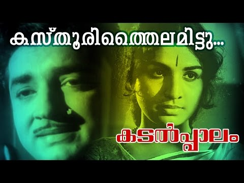 Kasthuri Thailamittu...| Superhit Malayalam Movie | Kadalppalam | Video Song