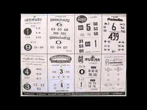 เลขเด็ด 1/7/57 หวยเด็ด งวดนี้ 1 กรกฎาคม 2557 หวยซองน่าเล่น แม่นๆ