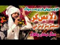 Gambar cover Dila Bus Kar   New Song 2021    Zeeshan Khan Rokhri   Latest Punjabi Songs 2021