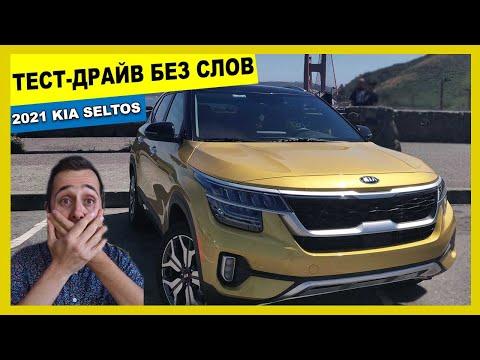 #Киа Селтос 2021 года / Kia #Seltos 2021 — #ТестДрайв без слов | POV Test Drive