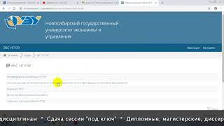 Дистанционное обучение в НГУЭУ | Личный кабинет(sdo.nsuem.ru/login/index.php)