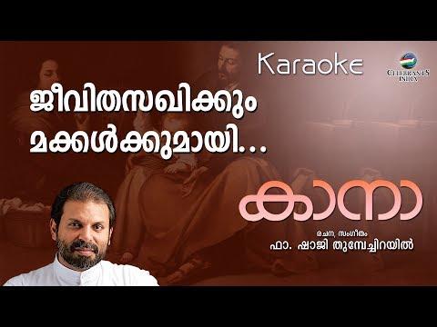 JEEVITHA SAKHIKKUM Karaoke | Fr Shaji Thumpechirayil | Family Prayer | CANA