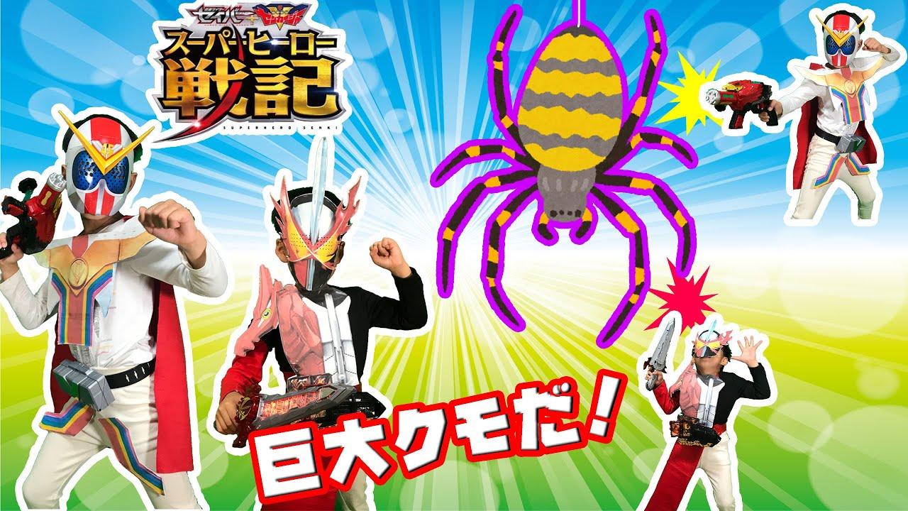 なりきり仮面ライダーセイバー&ゼンカイジャー!スーパーヒーロー戦記だ!力をあわせて巨大グモを倒せ!必殺技だ!