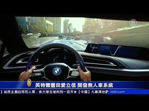 8月10日环球财经简讯(OPEC_无人驾驶汽车)