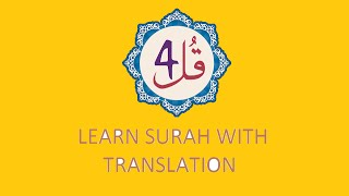 4 QUL surah - english translation