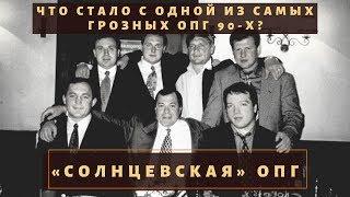 """Одолели чеченцев. ТОП 12 фактов об ОПГ """"Солнцевская"""""""
