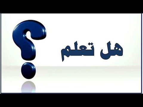 معلومات إسلامية عامة …
