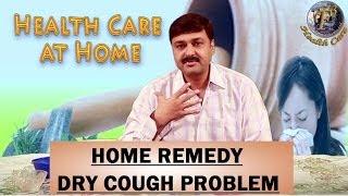 HOME REMEDY TO CURE DRY COUGH PROBLEM II सूखी खांसी का घरेलू उपचार