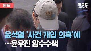 [단독] 윤석열 '사건 개입 의혹'에…윤우진 압수수색 (2020.10.29/뉴스데스크/MBC)