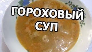 Как приготовить гороховый суп. Рецепт от Хаят!